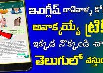 english to telugu translator app 2020