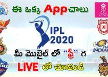 మొబైల్ లోనే IPL 2021 Live Telugu ను చూసెయ్యండి ఇలా
