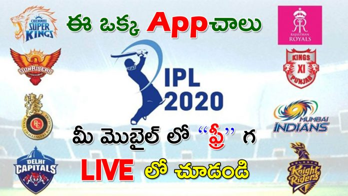 ipl live 2020 app apk