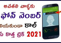 How to make private calls in Mobile 2021