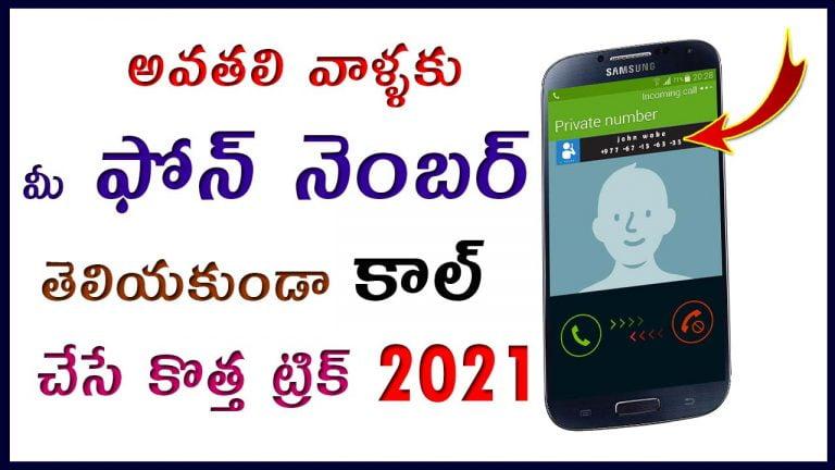 private call 2021